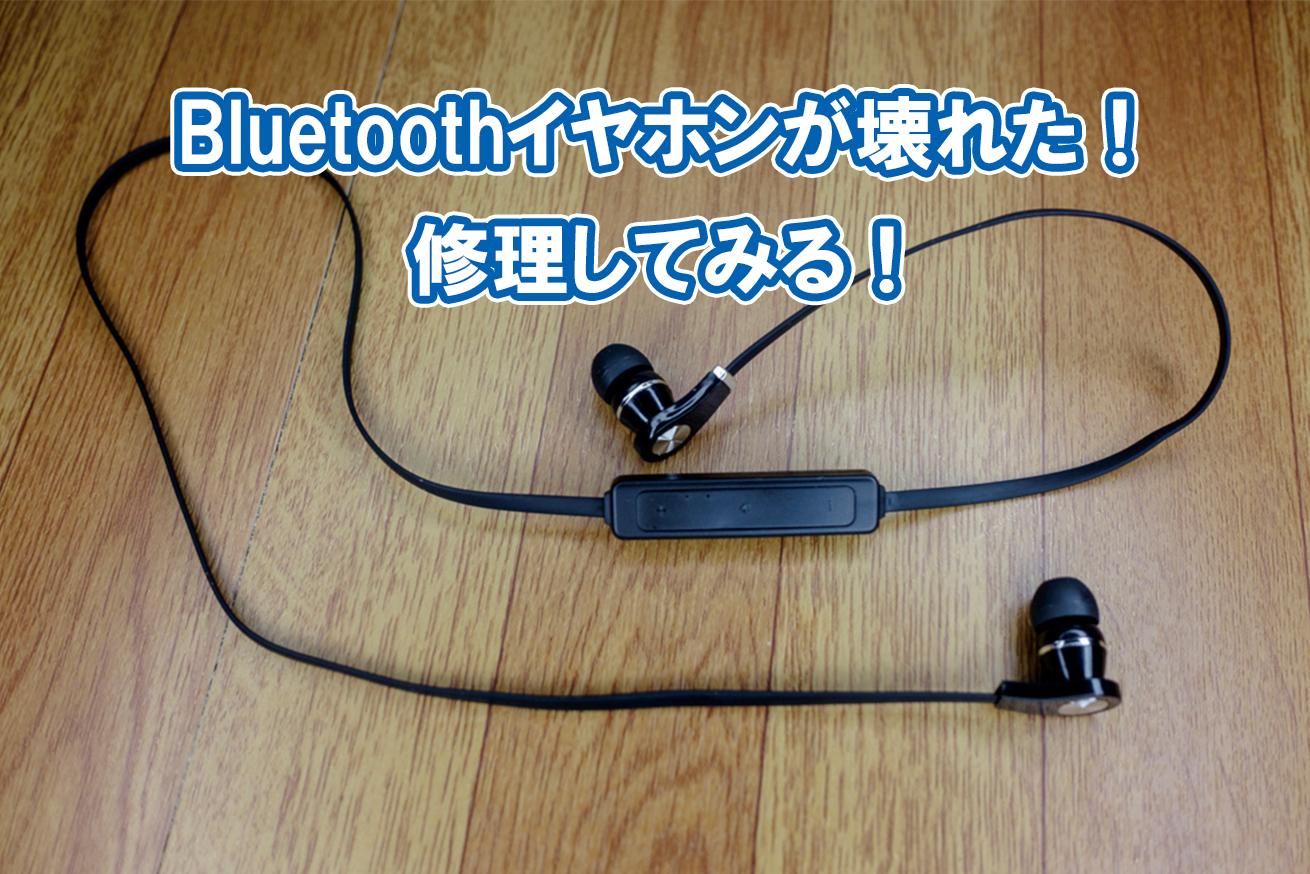 聞こえ しか イヤホン ない 片耳 Bluetooth