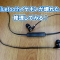 【分解】Bluetooth イヤフォンが故障したので分解してみた。安物ワイヤレス イヤフォンの故障はコレ!